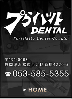 HOME オールセラミック 浜松市 歯科技工所