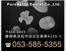 有限会社プラハットデンタル オールセラミック 浜松市 歯科技工所